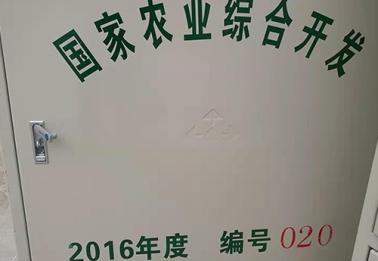 2017年周口太康农办项目
